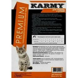 KARMY cat food