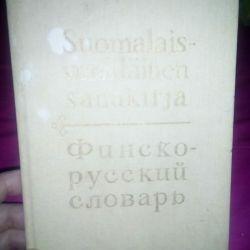 Λεξικό Fin.-Rus