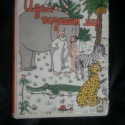 Adam cognizes the world. 1961 edition in Russian