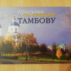 Local history of Tambov.