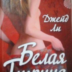 Νέο βιβλίο από την Jade Lee