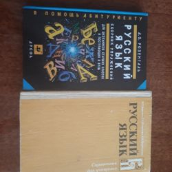 Textbooks on the Russian language