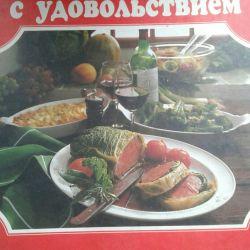 Книги про еду