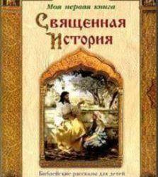 Ιερή Ιστορία για τα παιδιά. Ιστορίες της Βίβλου