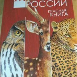 Красная книга животных России