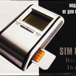 External backup device for sim card