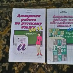 Homework in Russian and English