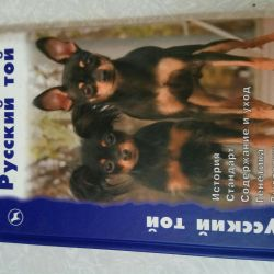 Russian Toy (208str.) Toy Terrier