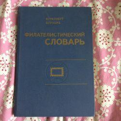 Philatelic Dictionary