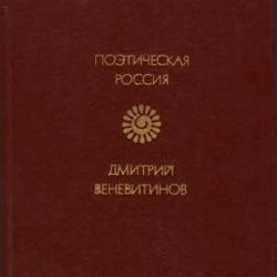 D.Venevitinov. Poems Poetic Russia