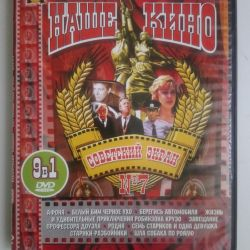 DVD-ul filmului