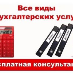 Declaration 3 Personal income tax Accounting services