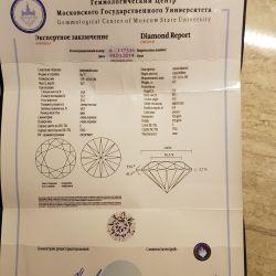 Кольцо из белого золота с бриллиантом 0.87 ct