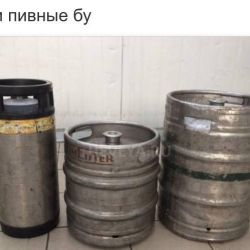 Vindem butoaie de bere utilizate 50 l.