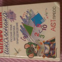Handbook 1-4 grade