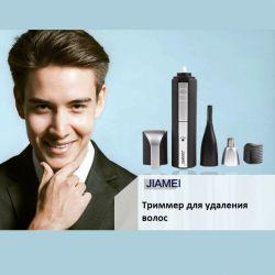 Триммер Jiamei, работающий от сети и аккумулятора