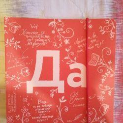 Sketchbook notepad