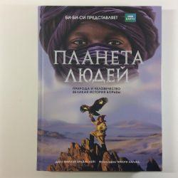 Енциклопедія Бі-Бі-Сі «Планета людей»