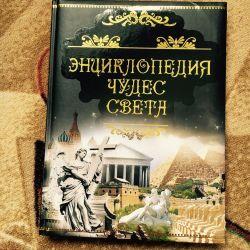 Εγκυκλοπαίδεια των θαυμάτων του κόσμου
