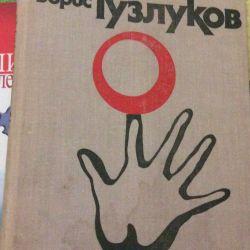 Художник кукольного театра Борис Тузлуков, альбом