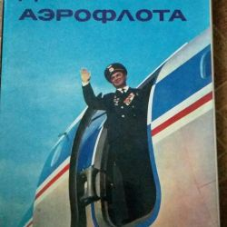 Известный альбом День Аэрофлота 1973 г.
