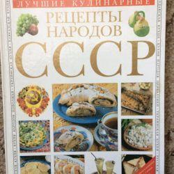 Εγκυκλοπαίδεια νόστιμο φαγητό.
