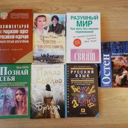 Διαφορετικά βιβλία