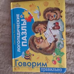 Speech Therapy Book
