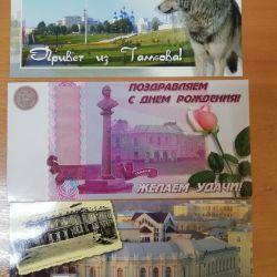 Tambov theme. Postcards and postcard sets