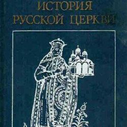 Nikolsky History of the Russian Church