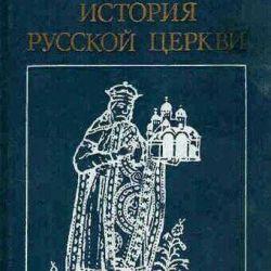 Никольский История русской церкви