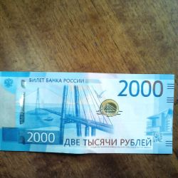 Banknot 2000 ruble 2017