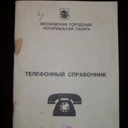telephone numbers of notary offices in 1997