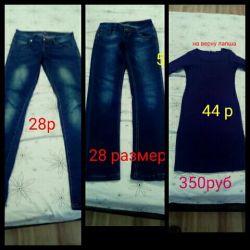 Jeans și rochii