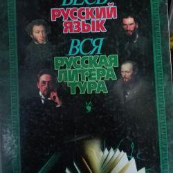 Tüm Rus dili ve edebiyatı
