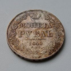1 ruble of 1840 SPB NG. Nicholas I mistake in hert