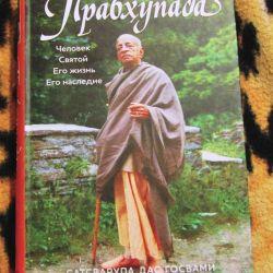 Прабхупада. Автор Сатсварупа Дас Госвами.