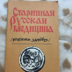 Medicina rusa veche