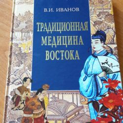 Traditional medicine of the east. IN AND. Ivanov