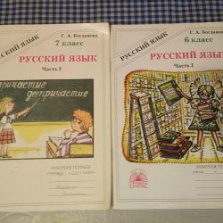Русский язык 6,7 класс