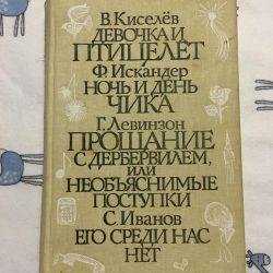 Книга Школьные годы