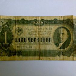 1937 yılı 1 chervonets