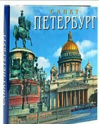 St. Petersburg. Gift Album.