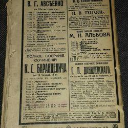 Maxim Gorky in his lifetime