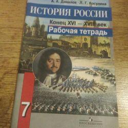 Ιστορία της Ρωσίας 7