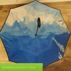 Έξυπνη ομπρέλα, αντίθετα.
