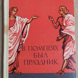 Ο Κ. Μωυσής στην Πομπηία ήταν διακοπές