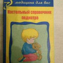 Table reference pediatrician Belopolsky