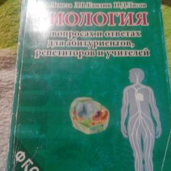 Book of biology.