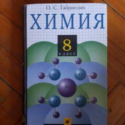 χημεία βαθμού 8